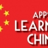 Apps για να μάθετε κινέζικα